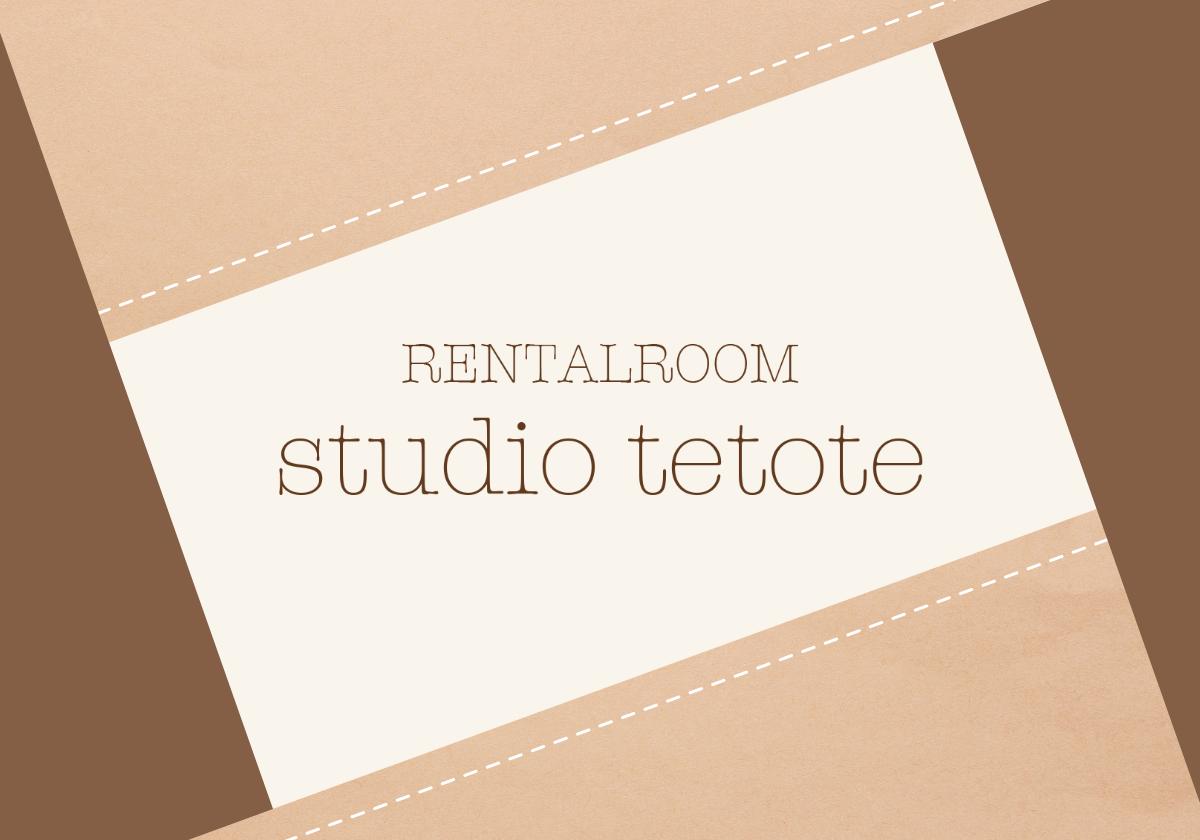 レンタルスペースstudio tetote